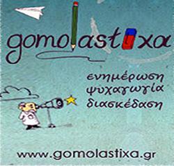 http://www.gomolastixa.gr